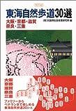 東海自然歩道30選 関西編—大阪・京都・滋賀・奈良・三重