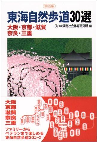東海自然歩道30選 関西編―大阪・京都・滋賀・奈良・三重