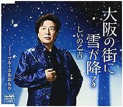 大阪の街に雪が降る