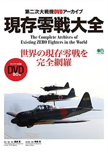 現存零戦大全 (エイムック 4690 第二次大戦機DVDアーカイブ)の詳細を見る