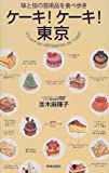 ケーキ!ケーキ!東京―味と技の芸術品を食べ歩き