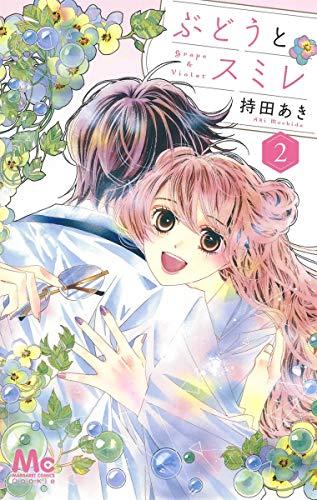 ぶどうとスミレ 2 (マーガレットコミックス)