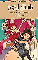 داستان ازدواج: کمیک استریپ شعر طنز داستانی