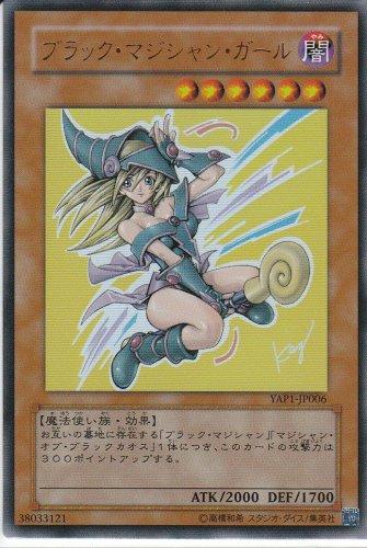 遊戯王 ブラック・マジシャン・ガール ウルトラレア YAP1-JP006