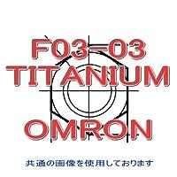 オムロン(OMRON) F03-03 TITANIUM (F03シリーズ) ロックナット (材質表示 T) NN