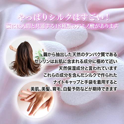 Sanicle2点セットシルクナイトキャップ手袋手荒防止レディースロングシルク100%洗える(ベージュ)