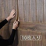 3D立体壁紙 DIY木目調壁紙シール 70x70CM ウォールステッカー 軽量レンガシール 壁紙シール 自己粘着 防水 (10枚入れ) (深い木色)