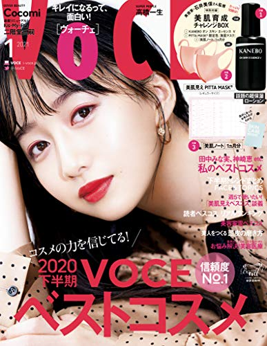 VOCE (ヴォーチェ) 2021年 1月号 [雑誌]