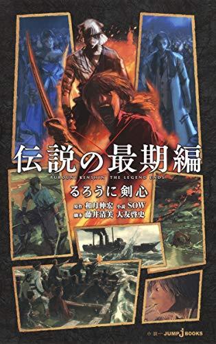 るろうに剣心 伝説の最期編 (JUMP j BOOKS)