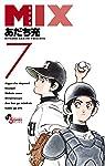 MIX (7) (ゲッサン少年サンデーコミックス)