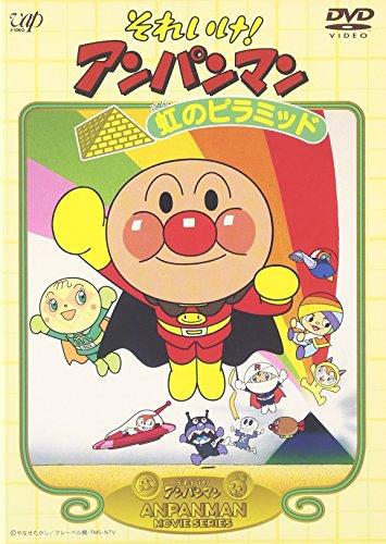 それいけ!アンパンマン 虹のピラミッド [DVD]