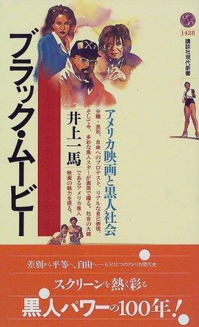ブラック・ムービー―アメリカ映画と黒人社会 (講談社現代新書)