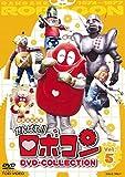 がんばれ!!ロボコン DVD-COLLECTION Vol.5[DUTD-03133][DVD]
