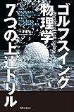 ゴルフスイング物理学 7つの上達ドリル (ワッグルゴルフブック)