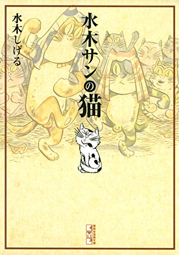 水木サンの猫 (コミッククリエイトコミック)
