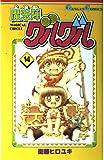 魔法陣グルグル (14) (ガンガンコミックス)