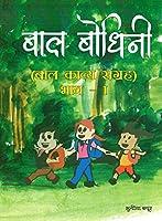 Bal Bodhani (Bal Kavya Sangrah) Part-II