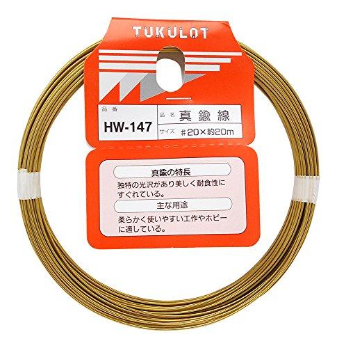 WAKI 真鍮線 #20X20m HW-147