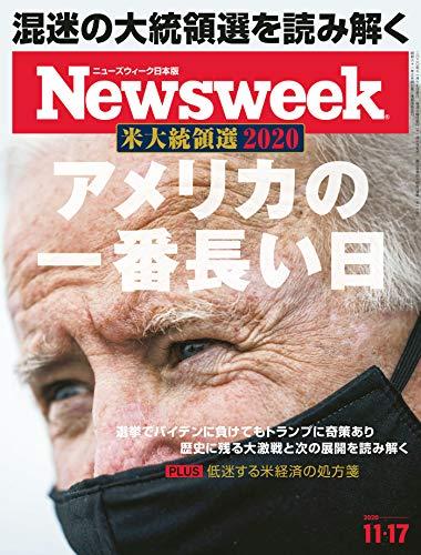 ニューズウィーク日本版 11/17号 特集 米大統領選 2020 アメリカの一番長い日