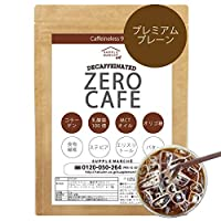ZEROCAFE(プレーン)バターコーヒー インスタント 5種の新フレーバー90g(約30杯) デカフェ アイスコーヒー ダイエットコーヒー ゼロカフェ カフェインレス MCTオイル 乳酸菌 ダイエット シリコンバレー式