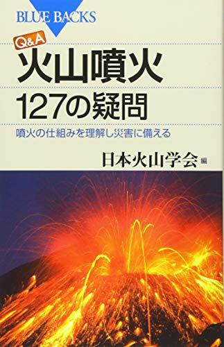Q&A 火山噴火 127の疑問 噴火の仕組みを理解し災害に備える (ブルーバックス)の詳細を見る