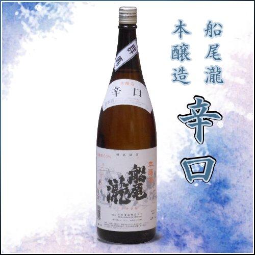 船尾瀧 辛口本醸造酒 1800ml