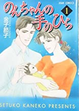 のんちゃんの手のひら コミックセット (ジュールコミックス) [マーケットプレイスセット]
