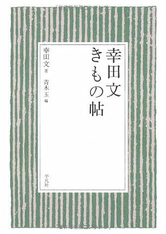 幸田文 きもの帖