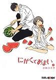 にがくてあまい 7 (マッグガーデンコミック EDENシリーズ)