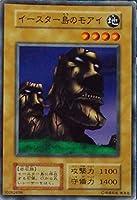 遊戯王カード イースター島のモアイ カードダス BOOSTER2 【ノーマル】 型番なし 遊戯王ゼアル