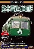 ザ・ラストラン 熊本電鉄5000形[DVD]