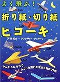 よく飛ぶ!折り紙・切り紙ヒコーキ (よく飛ぶ紙ヒコーキ・シリーズ)