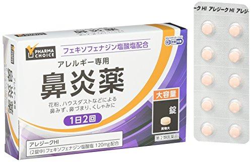 [Amazon限定ブランド]【第2類医薬品】PHARMA CHOICE アレルギー専用鼻炎薬 アレジークHI 60錠 ※セルフメディケーション税制対象商品