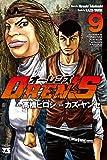 OREN'S  9 (9) (ヤングチャンピオンコミックス)
