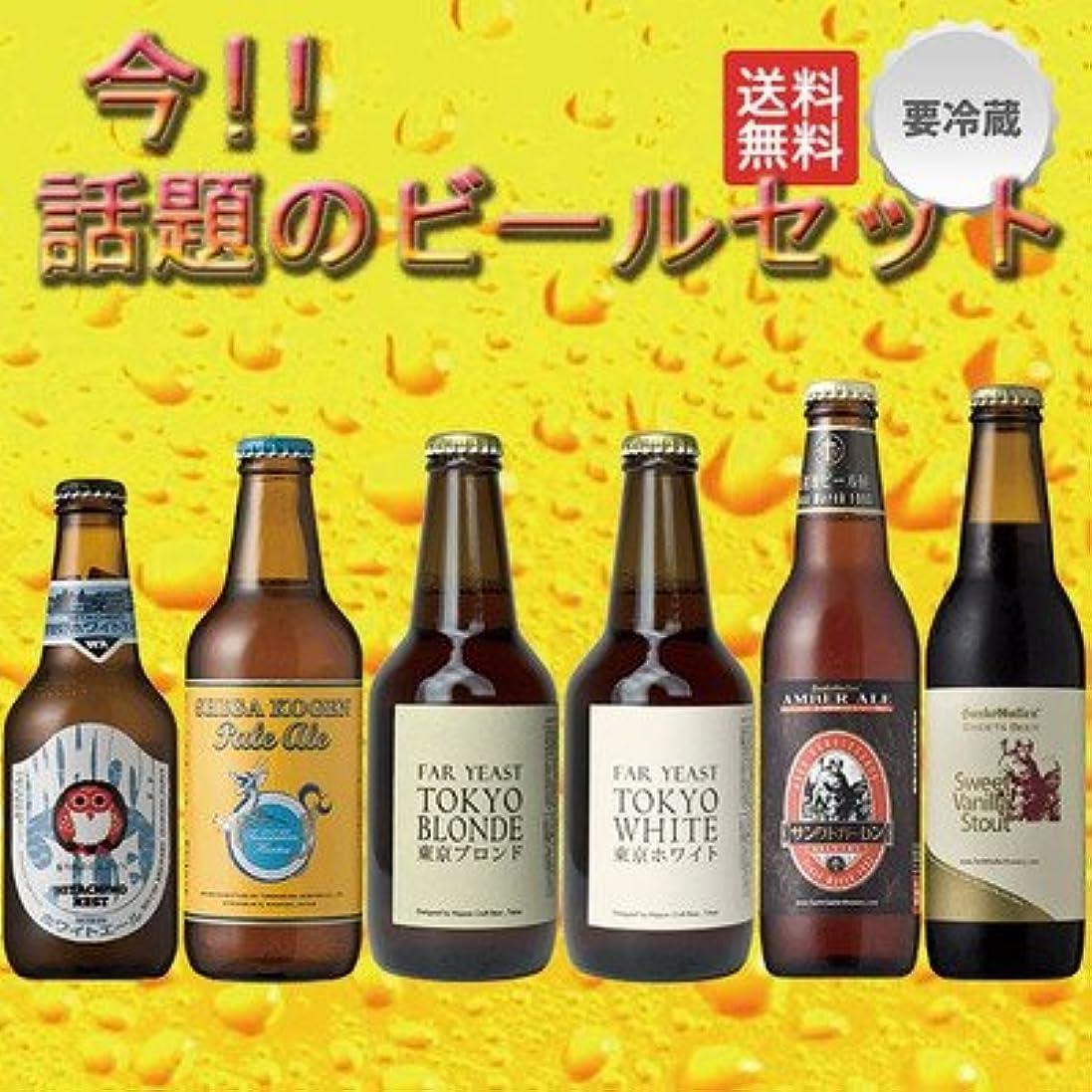 デマンド疾患バナー話題の地ビール?クラフトビール6本飲み比べ セット