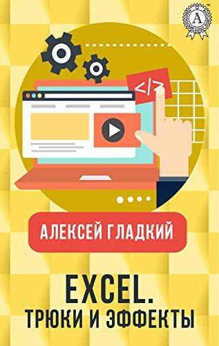 Excel. Трюки и эффекты (Russian Edition)