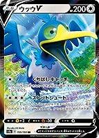 ポケモンカードゲーム PK-S4a-155 ウッウV RR