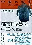 都市国家から中華へ(殷周 春秋戦国) (中国の歴史 全12巻)