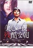 美しい夜、残酷な朝 オリジナル完全版[DVD]