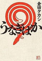 倉田タカシ『うなぎばか』(早川書房)