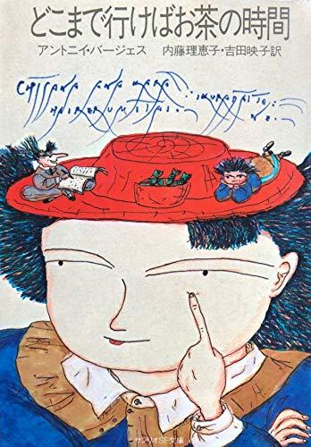 どこまで行けばお茶の時間 (1981年) (サンリオSF文庫)