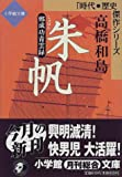 朱帆―鄭成功青雲録 (小学館文庫―時代・歴史傑作シリーズ)