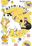 新久千映のねこびたし 2 (集英社ホームコミックス)