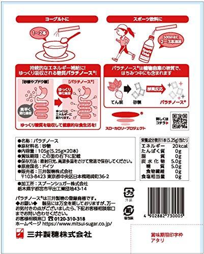 三井製糖『スプーン印ピュアパラスティック20kcal×20本』