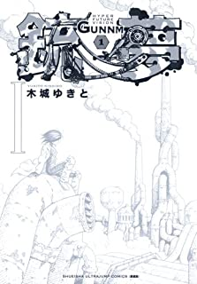 銃夢 新装版 1 (愛蔵版コミックス)