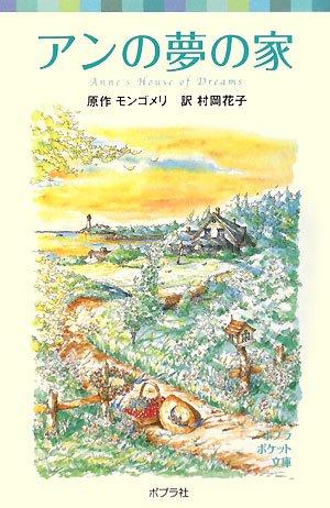 シリーズ・赤毛のアン(4) アンの夢の家 (ポプラポケット文庫)の詳細を見る