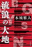 流浪の大地 (角川書店単行本)