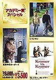 半額半蔵 ダスティン・ホフマンパック[DVD]