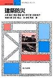 建築防災 (建築学の基礎 7)