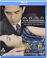 Lust Caution Blu-Ray (Region A) (English Subtitled) Ang Lee
